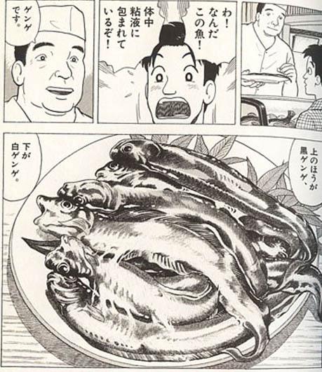 oishinbo in japanese