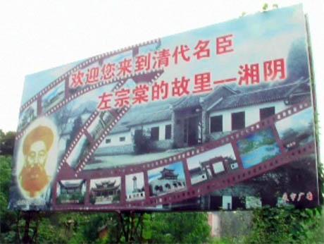 General Tso home town billboard